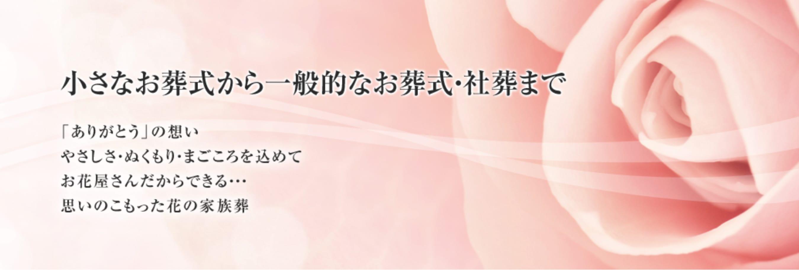埼玉県川口市:葬儀なら       花鈴なごみセレモニー